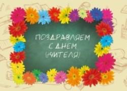 Лучшие из лучших… Поздравь своего учителя!!!