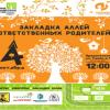 В Архангельске появится Аллея ответственных родителей