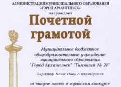 Новогодний Архангельск