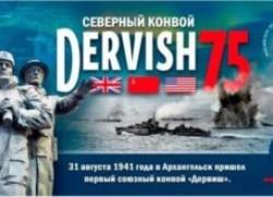 75-летие «Дервиша» в Архангельске