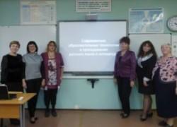 Современные образовательные технологии в преподавании русского языка и литературы