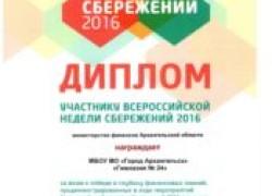 ВСЕРОССИЙСКАЯ НЕДЕЛЯ СБЕРЕЖЕНИЙ 2016