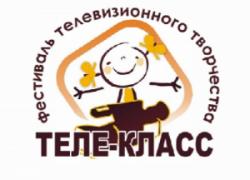ТЕЛЕКЛАСС