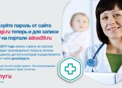 Внимание: изменения в системе электронной записи к врачу