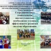 Городская конференция руководящих и педагогических работников в 2017 году