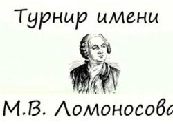 Турнир имени М.В. Ломоносова