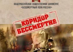 Фильм «Коридор бессмертия»