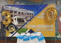 Архангельской Гимназии №24 – 30 лет!