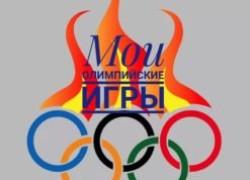Мои Олимпийские игры