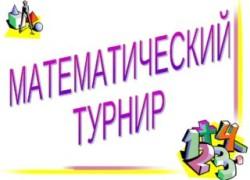 Турнир математических задач