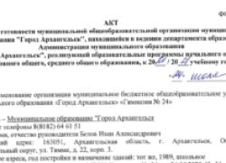 Подписание акта проверки готовности
