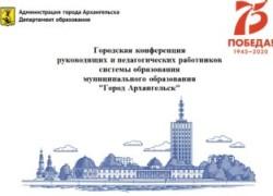 Городская конференция