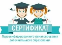 Сертификаты ПФДО