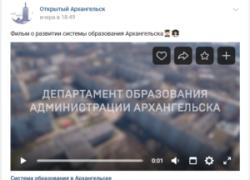 Фильм о развитии системы образования Архангельска