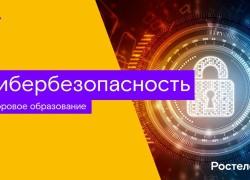 Разговор о кибербезопасности