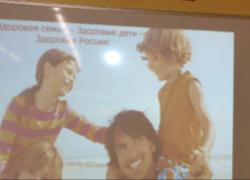 Здоровая семья – здоровые дети – здоровая Россия