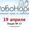 РобоНорд-2015